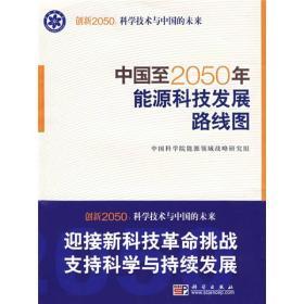 送书签lt-9787030252005-创新2050:科学技术与中国的未来:中国至2050年能源科技发展路线图