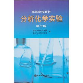 分析化学实验(第3版)