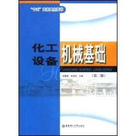 化工设备机械基础(第2版)