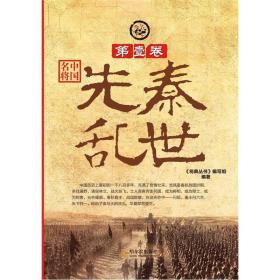 中国名将·1先秦乱世《将典丛书》编写组