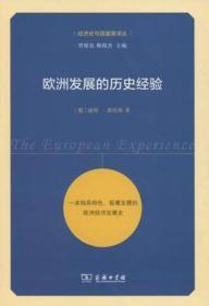 欧洲发展的历史经验
