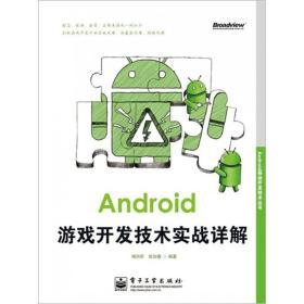 【二手包邮】Android游戏开发技术实战详解 褚尚军 张加春 电子工