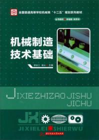 """机械制造技术基础/全国普通高等学校机械类""""十二五""""规划系列教材"""