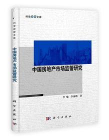 科学经管文库:中国房地产市场监管研究