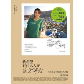 当天发货,秒回复咨询我希望有什么人在远方等我(台湾美女主播的世界之旅)如图片不符的请以标题和isbn为准。