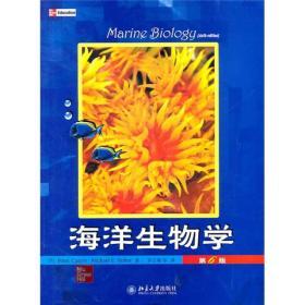 海洋生物学 第6版 9787301160138