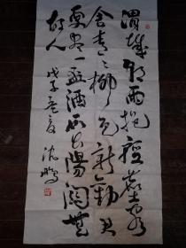 原中国书协主席 著名学者沈鹏书法
