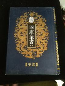 乾隆御览四库全书荟要(史部)50.直斋书录解题.钦定天禄琳琅书目