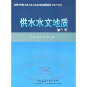 供水水文地质(第4版)