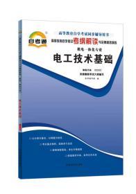 自考通 电子技术基础 02232 自学考试考纲解读