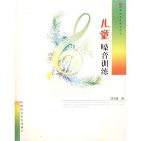 正版二手儿童嗓音训练 王世康 西南师范大学出版社 9787562141846w