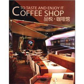 品悦·咖啡馆