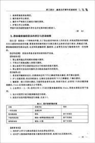 输液护理实践指南与实施细则 主编王建荣  9787509130421 人民军