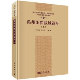 禹州阳翟故城遗址(上下册)