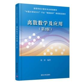 离散数学及应用(第2版)