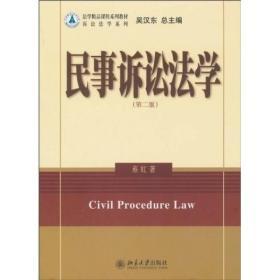 民事訴訟法學(第2版)