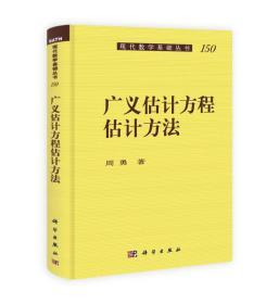 现代数学基础丛书:广义估计方程估计方法