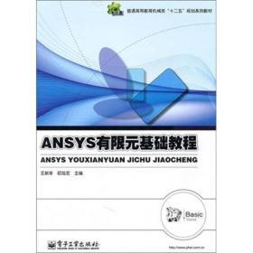 【二手包邮】ANSYS有限元基础教程 王新荣 电子工业出版社