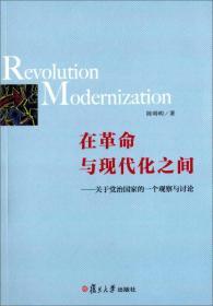 在革命与现代化之间:关于党治国家的一个观察与讨论