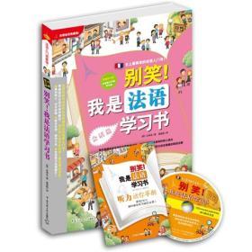 【二手包邮】别笑!我是法语学习书 (韩)朱将首 中国传媒大学出版