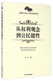 上海理工大学人文社会科学系列:从权利观念到公民德性