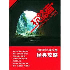现货-玩路者--中国自驾车旅行之经典攻略