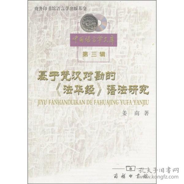 基于梵汉对勘的法华经语法研究