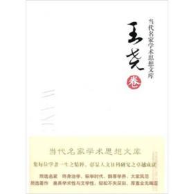 当代名家学术思想文库:王尧卷