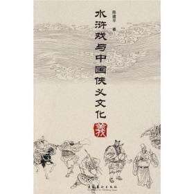 水浒戏与中国侠义文化