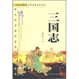 三国志(最新图文普及版)