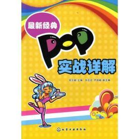 最新经典POP实战详解