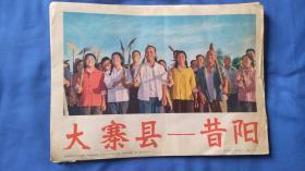 新闻展览图片/大寨县---昔阳  16张活页