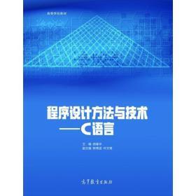 特价~ 程序设计方法与技术 C语言 9787040484045