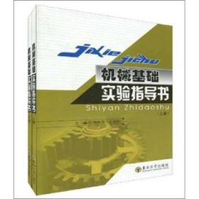 机械基础实验指导书(上下册)