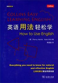 英语用法轻松学
