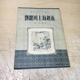 刘丽川上海起义