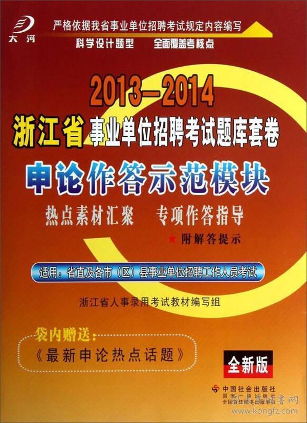 2013-2014浙江省事事业单位招聘考试题库卷:申论作答示范模块