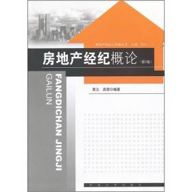 房地产经纪概论(第2版)