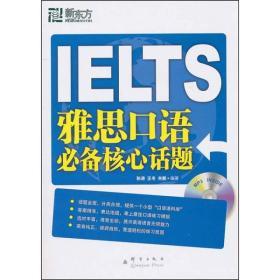 新东方大愚英语学习丛书:雅思口语必备核心话题
