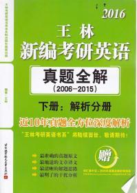 2016-王林新编考研英语真题全解(2006-2015) 下册:解析分册 内页无笔记