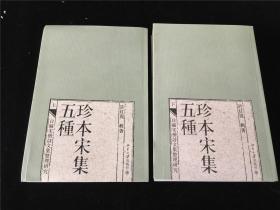 《珍本宋集五种:日藏宋僧诗文集整理研究》(繁体竖排版)(上下册),正版,个人藏书,包快递。