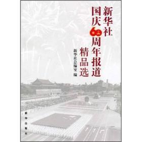 新华社国庆60周年报道精品选