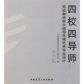 【正版书籍】四校四导师实验教学联合指导环境艺术毕业设计