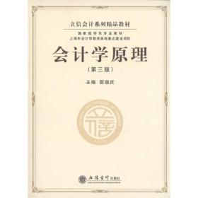 正版二手会计学原理第三3版邵瑞庆立信会计出版社9787542929402