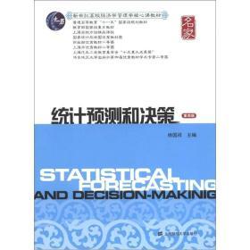 统计预测和决策 徐国祥 第四版 9787564213466 上海财经大学出版社
