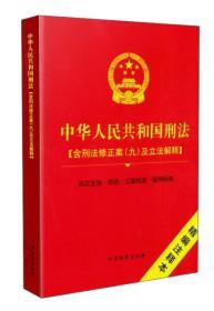 中华人民共和国刑法(精编注释本)