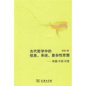 古代哲学中的信息、系统、复杂性思想:希腊·中国·印度