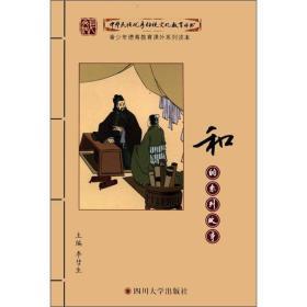中华民族优秀传统文化教育丛书:和的系列故事