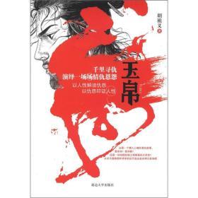 最不能错过的文学小说 玉帛 胡祖义 延边大学出版社 9787563447459