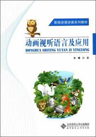 影视动漫动画系列教材:动画视听语言及应用 赵鹏 北京师范大学出版社 2013年12月01日 9787303168217